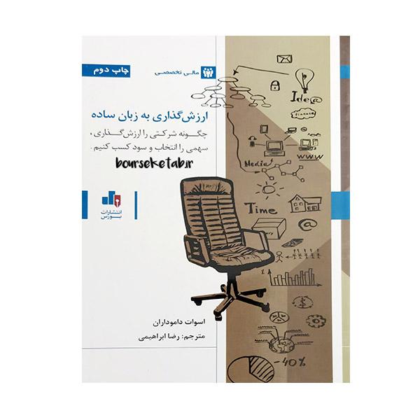 کتاب ارزشگذاری به زبان ساده