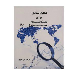کتاب تحلیل بنیادی برای تکنیکالیست ها
