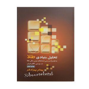 كتاب تحليل بنيادی طلا بهنام بهزادفر
