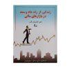 کتاب زندگی از راه داد و ستد در بازارهای مالی