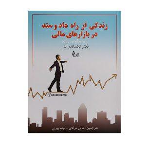کتاب زندگی از راه دادوستد در بازارهای مالی