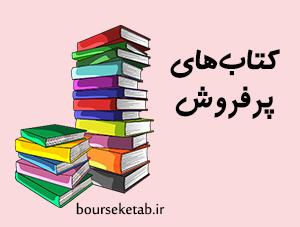 کتاب های پرفروش