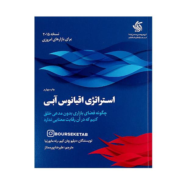 کتاب استراتژی اقیانوس آبی (نسخه 2015)