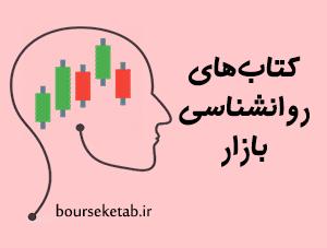کتاب های روانشناسی بازارهای مالی