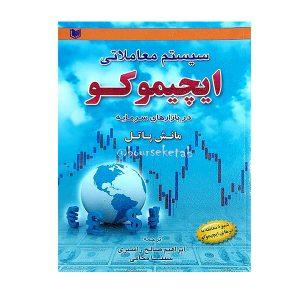 کتاب سیستم معاملاتی ایچیموکو در بازارهای سرمایه مانش پاتل
