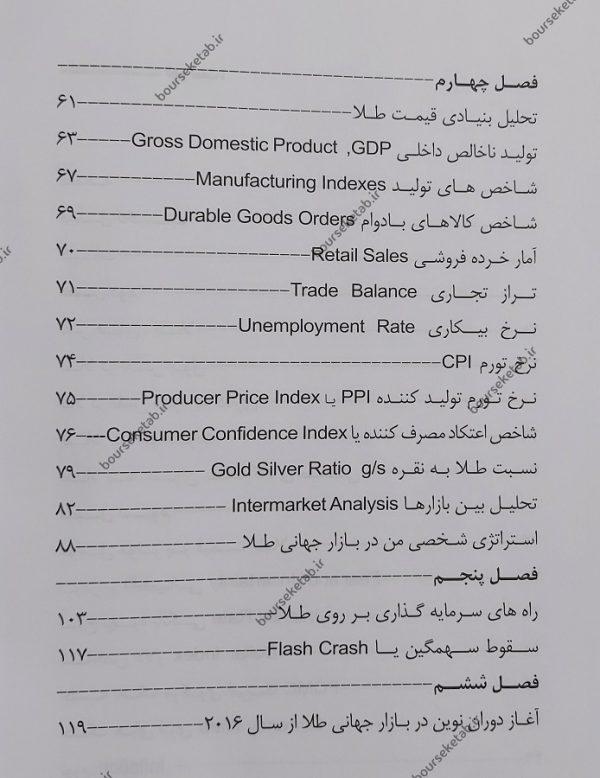 کتاب بازار جهانی طلا (آشنایی با طلا و عوامل موثر بر قیمتگذاری)