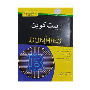 کتاب بیت کوین for dummies