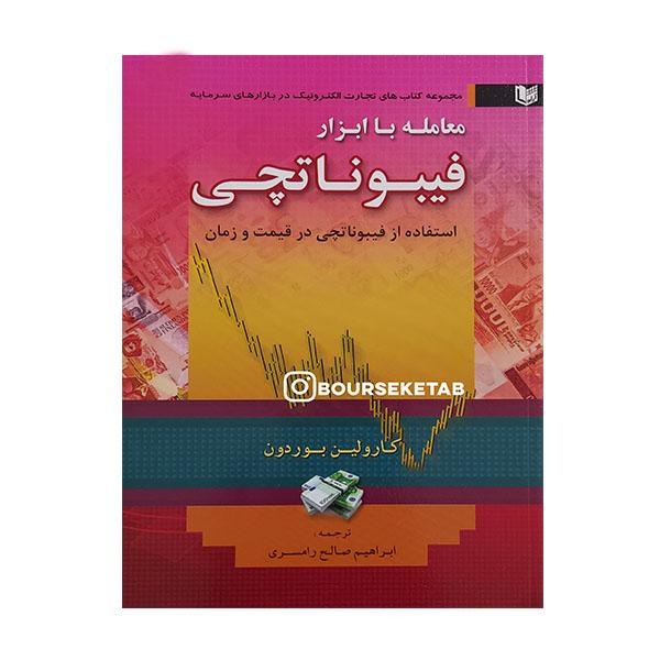 کتاب معامله با ابزار فیبوناچی