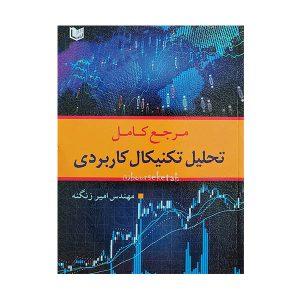 کتاب مرجع کامل تحلیل تکنیکال کاربردی