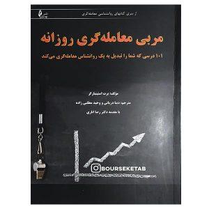 کتاب مربی معاملهگری روزانه