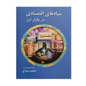 کتاب بنیادهای اقتصادی در بازار ارز