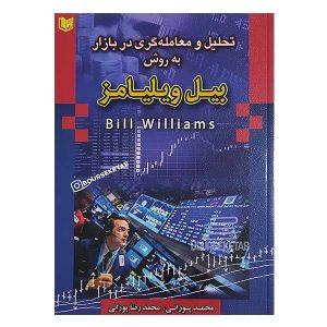 کتاب تحلیل و معامله گری در بازار به روش بیل ویلیامز