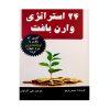 کتاب ۲۴ استراتژی وارن بافت
