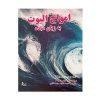 کتاب امواج الیوت به زبان ساده