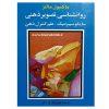 کتاب روانشناسی تصویر ذهنی