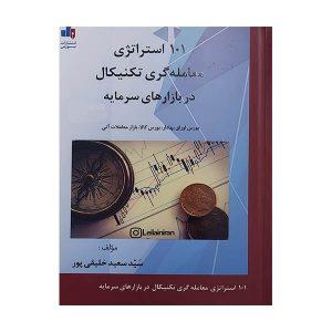 کتاب ۱۰۱ استراتژی معامله گری تکنیکال در بازارهای سرمایه