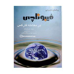 کتاب روش های کاربردی فیبوناچی در معامله فارکس