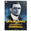 کتاب داستان نظریه گن در بازارهای مالی