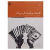 کتاب اقتصاد چگونه کار می کند