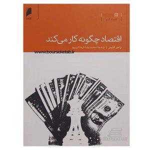 کتاب اقتصاد چگونه کار می کند اثر راجر فارمر