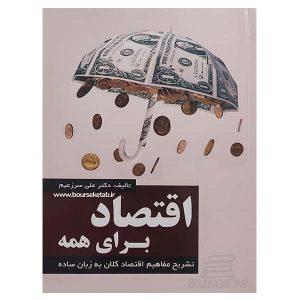 کتاب اقتصاد برای همه