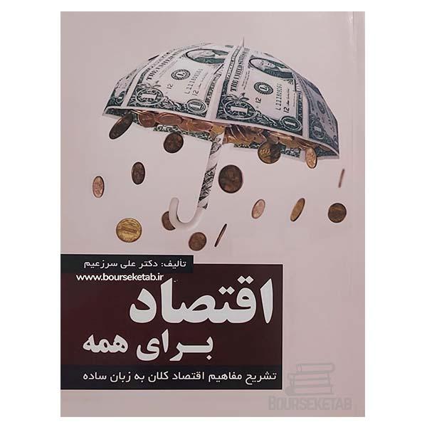 کتاب اقتصاد برای همه تشریح مفاهیم اقتصاد کلان به زبان ساده اثر دکتر علی سرزعیم