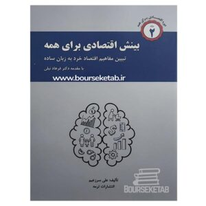 کتاب بینش اقتصادی برای همه تبیین مفاهیم اقتصاد خرد به زبان ساده اثر دکتر علی سرزعیم