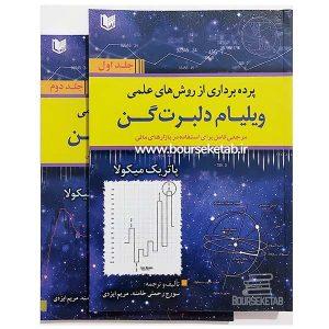 کتاب پرده برداری از روش های علمی ویلیام دلبرت گن پاتریک میکولا