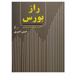 کتاب راز بورس