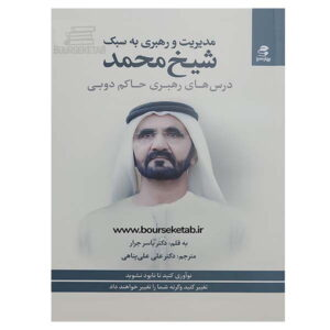 کتاب مدیریت و رهبری به سبک شیخ محمد