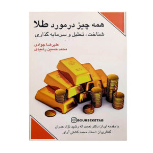 کتاب همه چیز در مورد طلا