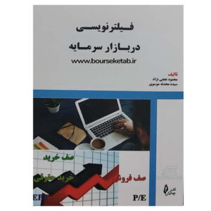 کتاب فیلترنویسی در بازار سرمایه
