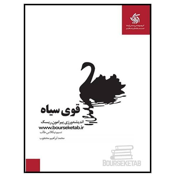 کتاب قوی سیاه اندیشه ورزی پیرامون ریسک اثر نسیم نیکلاس طالب