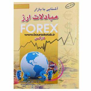 کتاب آشنایی با مبادلات ارز