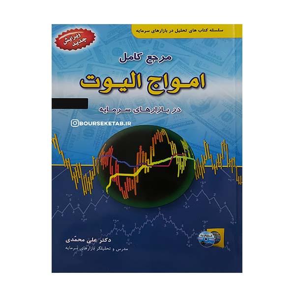 کتاب مرجع کامل امواج الیوت در بازارهای سرمایه دکتر علی محمدی