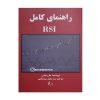 کتاب راهنمای کامل RSI