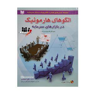 کتاب الگوهای هارمونیک در بازارهای سرمایه