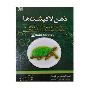 کتاب ذهن لاکپشت ها