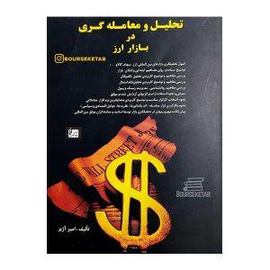 کتاب تحلیل و معامله گری در بازار ارز