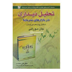 کتاب تحلیل دیداری در بازار سرمایه