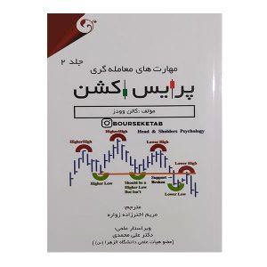 کتاب مهارت های معامله گری پرایس اکشن جلد دوم