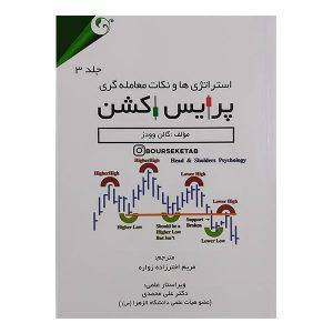 کتاب استراتژی ها و نکات معامله گری پرایس اکشن جلد سوم