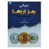 کتاب مبانی رمز ارزها