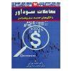 کتاب معاملات سودآور با الگوهای جدید بیل ویلیامز