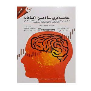 کتاب معامله گری با ذهن آگاهانه