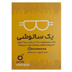 کتاب یک ساتوشی