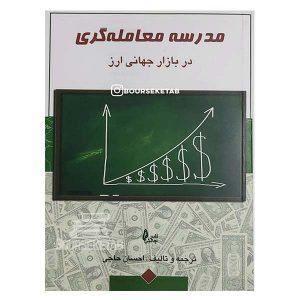 کتاب مدرسه معامله گری در بازار جهانی ارز
