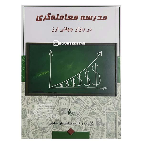 کتاب مدرسه معامله گری در بازار ارز
