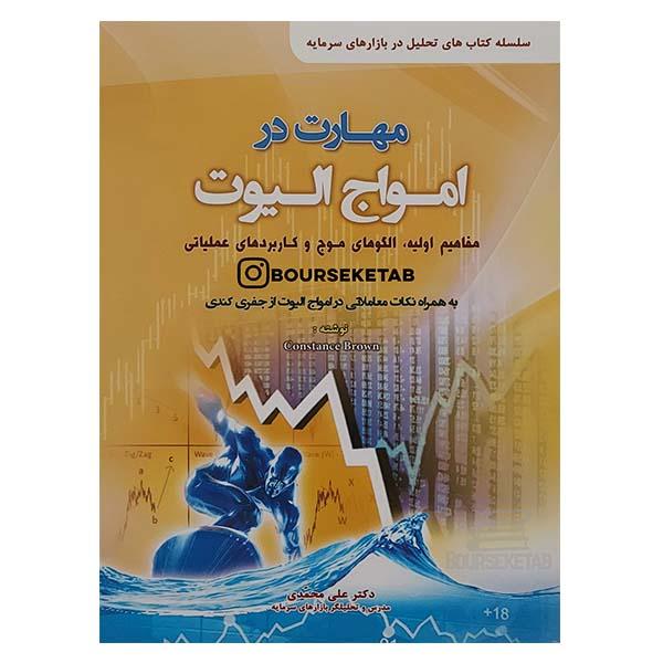 کتاب مهارت در امواج الیوت ترجمه علی محمدی