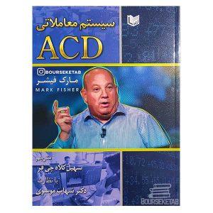 کتاب سیستم معاملاتی ACD
